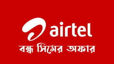 Photo of Airtel Bondho SIM offer 2020 (Check Code)
